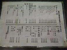 110419 博多どんたく メニュー1.jpg